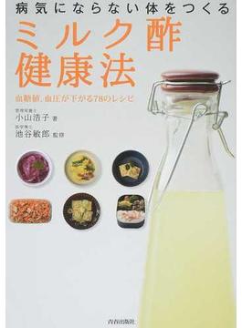 病気にならない体をつくる「ミルク酢」健康法 血糖値、血圧が下がる78のレシピ