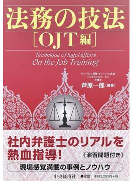 法務の技法 OJT編