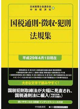 国税通則・徴収・犯則法規集 平成29年4月1日現在