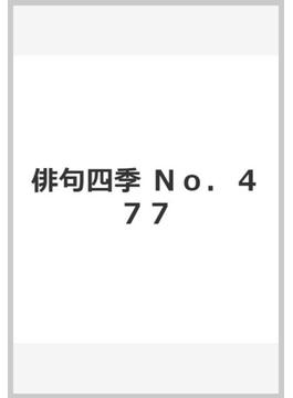俳句四季 No.477