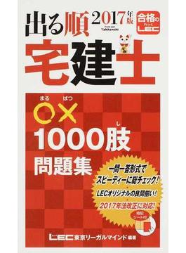 出る順宅建士○×1000肢問題集 2017年版