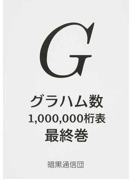 グラハム数1,000,000桁表最終巻