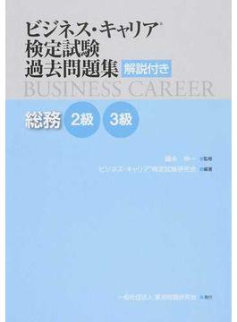 ビジネス・キャリア検定試験過去問題集総務2級・3級 解説付き