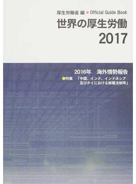 世界の厚生労働 2016年海外情勢報告 2017 特集「中国、インド、インドネシア及びタイにおける解雇法制等」