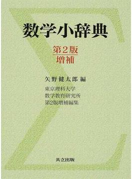 数学小辞典 第2版増補