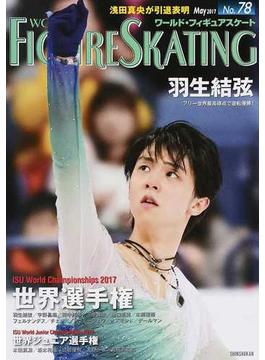 ワールド・フィギュアスケート 78(2017May)