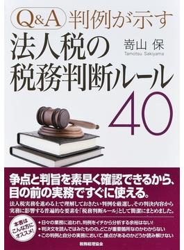 Q&A判例が示す法人税の税務判断ルール40
