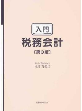 入門税務会計 第3版