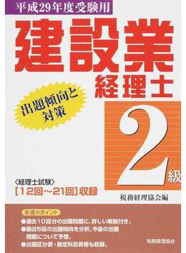 建設業経理士2級出題傾向と対策 平成29年度受験用 〈12回〜21回〉収録