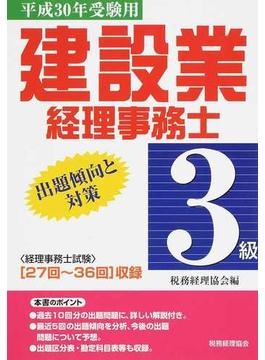 建設業経理事務士3級 出題傾向と対策〔平成30年受験用〕