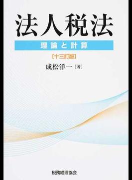 法人税法 理論と計算 13訂版