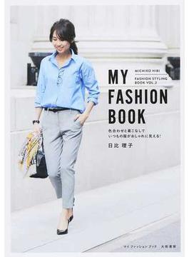 MY FASHION BOOK 色合わせと着こなしでいつもの服がおしゃれに見える!