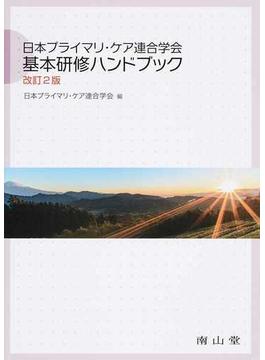日本プライマリ・ケア連合学会基本研修ハンドブック 改訂2版