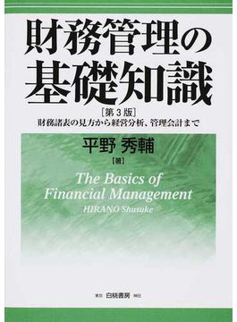 財務管理の基礎知識 第3版 財務諸表の見方から経営分析、管理会計まで