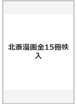 北斎漫画全15冊帙入