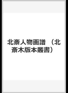 北斎人物画譜