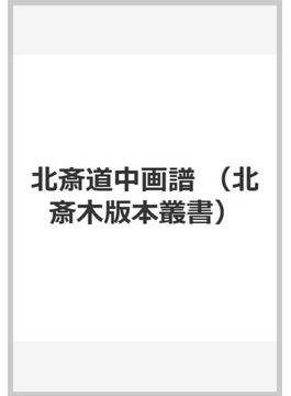 北斎道中画譜