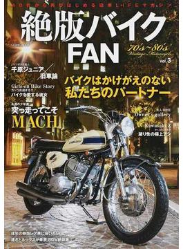 絶版バイクFAN 70's〜80's Vintage Motorcycle Vol.3 大人のバイク乗りを魅了する/Z、マッハ、FX、ヨンフォア、CB、GTシリーズ(COSMIC MOOK)