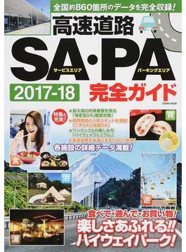高速道路SA・PA完全ガイド 2017−18(COSMIC MOOK)