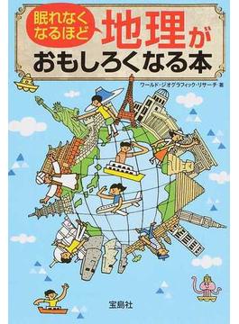 眠れなくなるほど地理がおもしろくなる本(宝島SUGOI文庫)