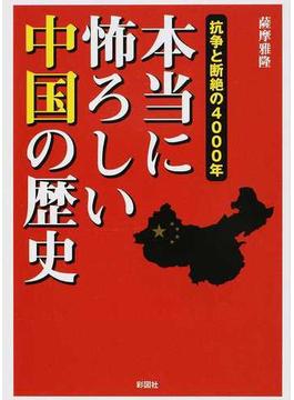 本当に怖ろしい中国の歴史 抗争と断絶の4000年