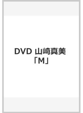 DVD 山崎真美 「M」