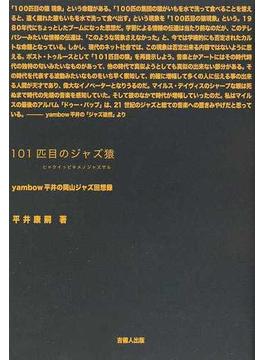 101匹目のジャズ猿 yambow平井の岡山ジャズ回想録