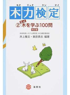 木力検定 改訂版 2 もっと木を学ぶ100問