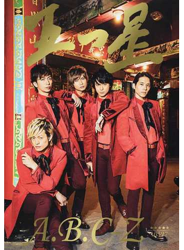 五つ星 A.B.C−Zファースト写真集 初回限定版(TOKYO NEWS MOOK)