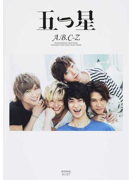 五つ星 A.B.C−Zファースト写真集(TOKYO NEWS MOOK)