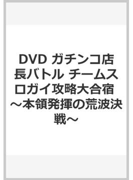 DVD ガチンコ店長バトル チームスロガイ攻略大合宿 ~本領発揮の荒波決戦~