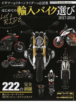 はじめての輸入バイク選び Let's RIDE ビギナー&リターンライダーの必読書 2017−2018(CARTOPMOOK)