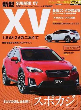 新型SUBARU XV +3代目XVは「スポカジ」でSUV市場を牽引(CARTOPMOOK)