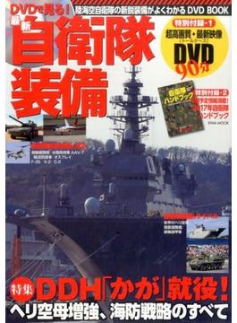 DVDで見る!最新自衛隊装備(EIWA MOOK)
