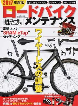 ロードバイク・メンテナンス まるごと一冊完全マニュアル 2017年度版(M.B.MOOK)