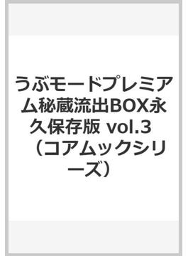 うぶモードプレミアム秘蔵流出BOX永久保存版 vol.3