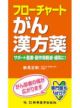 フローチャートがん漢方薬 サポート医療・副作用軽減・緩和に!