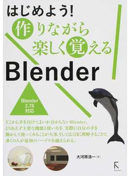 はじめよう!作りながら楽しく覚えるBlender Blender 2.78対応