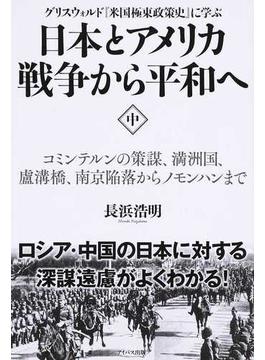 日本とアメリカ戦争から平和へ 中 コミンテルンの策謀、満洲国、盧溝橋、南京陥落からノモンハンまで