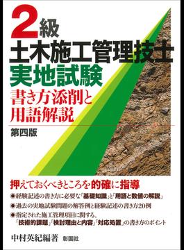 2級土木施工管理技士実地試験 書き方添削と用語解説 第4版