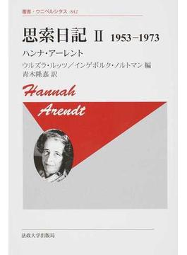 思索日記 新装版 2 1953−1973
