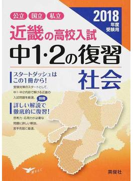 近畿の高校入試中1・2の復習社会 公立国立私立 2018年度受験用