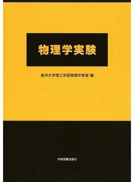 物理学実験 第3版