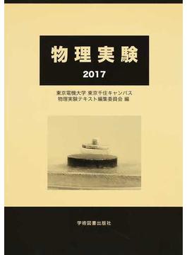 物理実験 2017