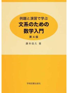 例題と演習で学ぶ文系のための数学入門 第4版
