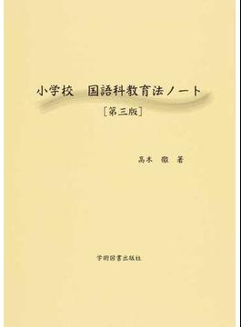 小学校国語科教育法ノート 第3版