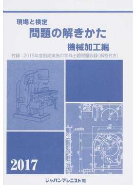 現場と検定問題の解きかた 2017年版機械加工編