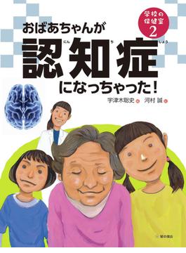 学校の保健室 2 おばあちゃんが認知症になっちゃった!