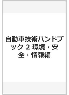 自動車技術ハンドブック 2 環境・安全・情報編
