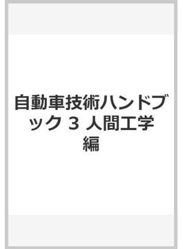 自動車技術ハンドブック 3 人間工学編